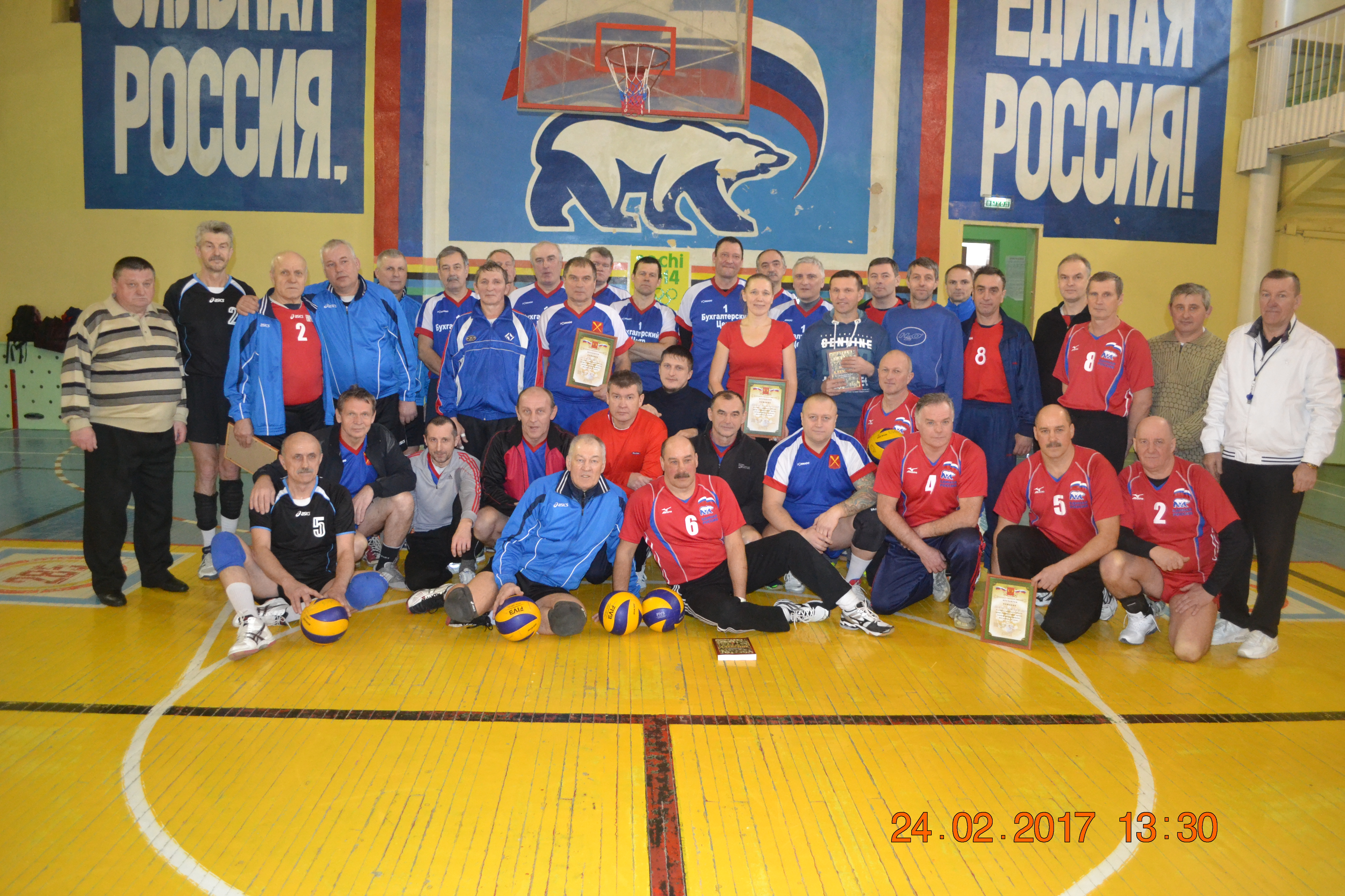Открытый турнир по волейболу среди мужских команд, посвящённый Дню защитника Отечества