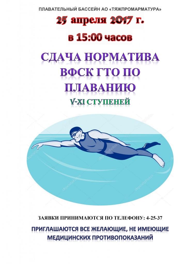 Афиша плавание 25.04
