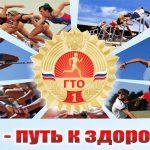 Описательный отчет Муниципального этапа летнего Фестиваля ВФСК ГТО в г. Алексине