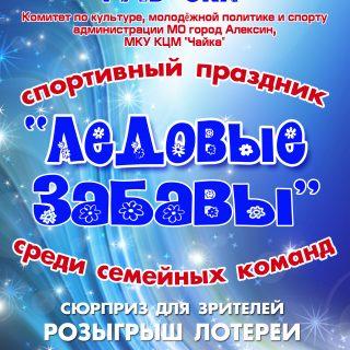 """Спортивный праздник """"Ледовые забавы"""" среди семейных команд"""