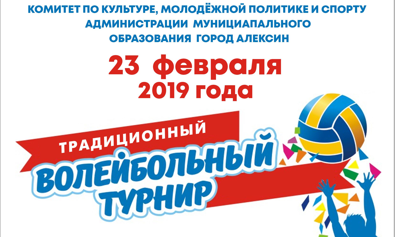 Афиша волейбол 2019_1