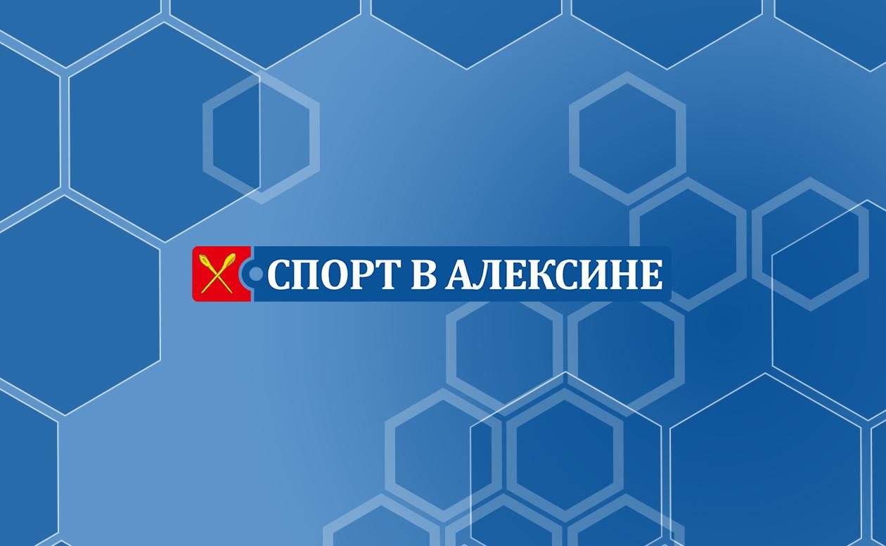клипарт aleksinsport