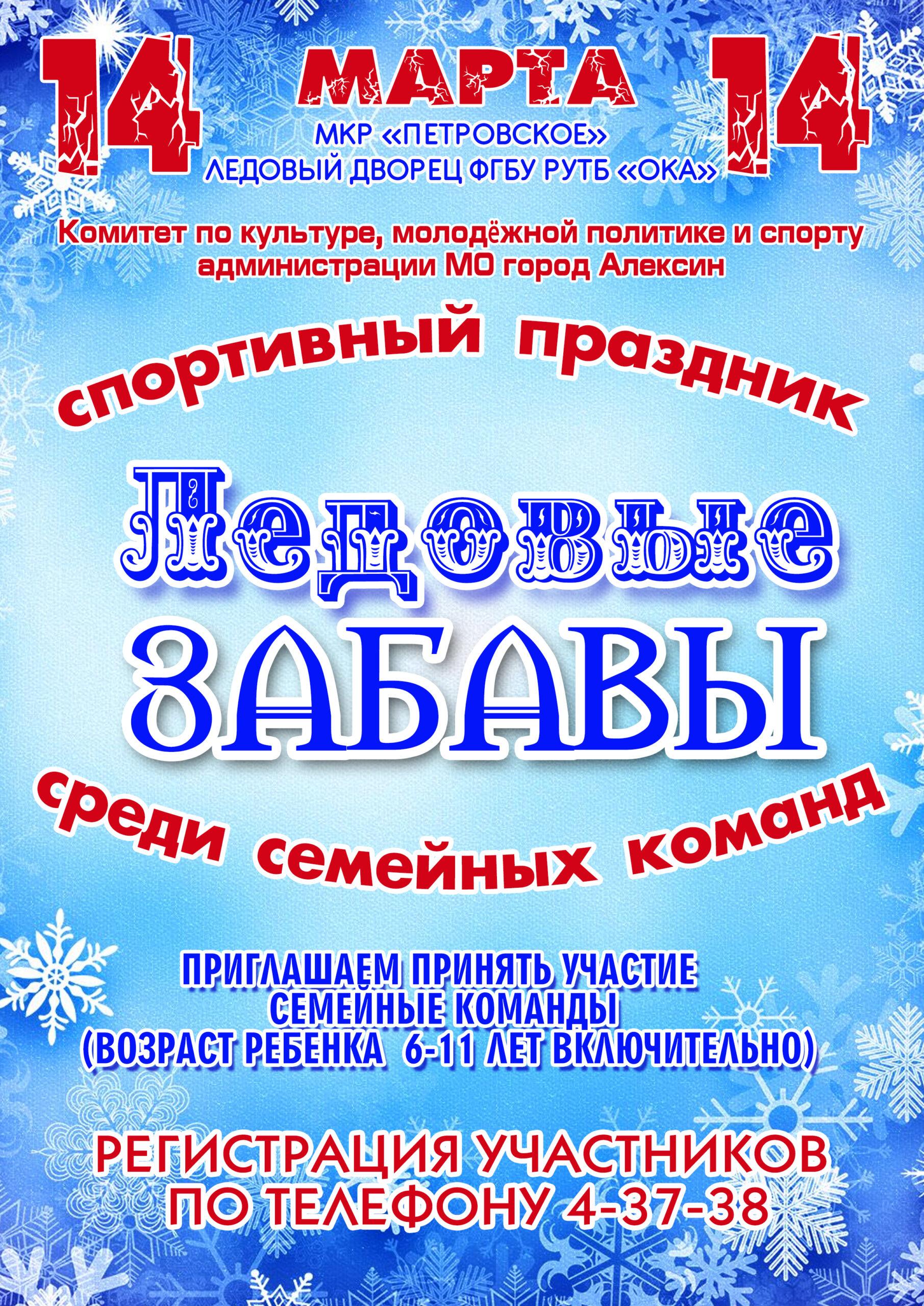 Ледовые забавы 2020