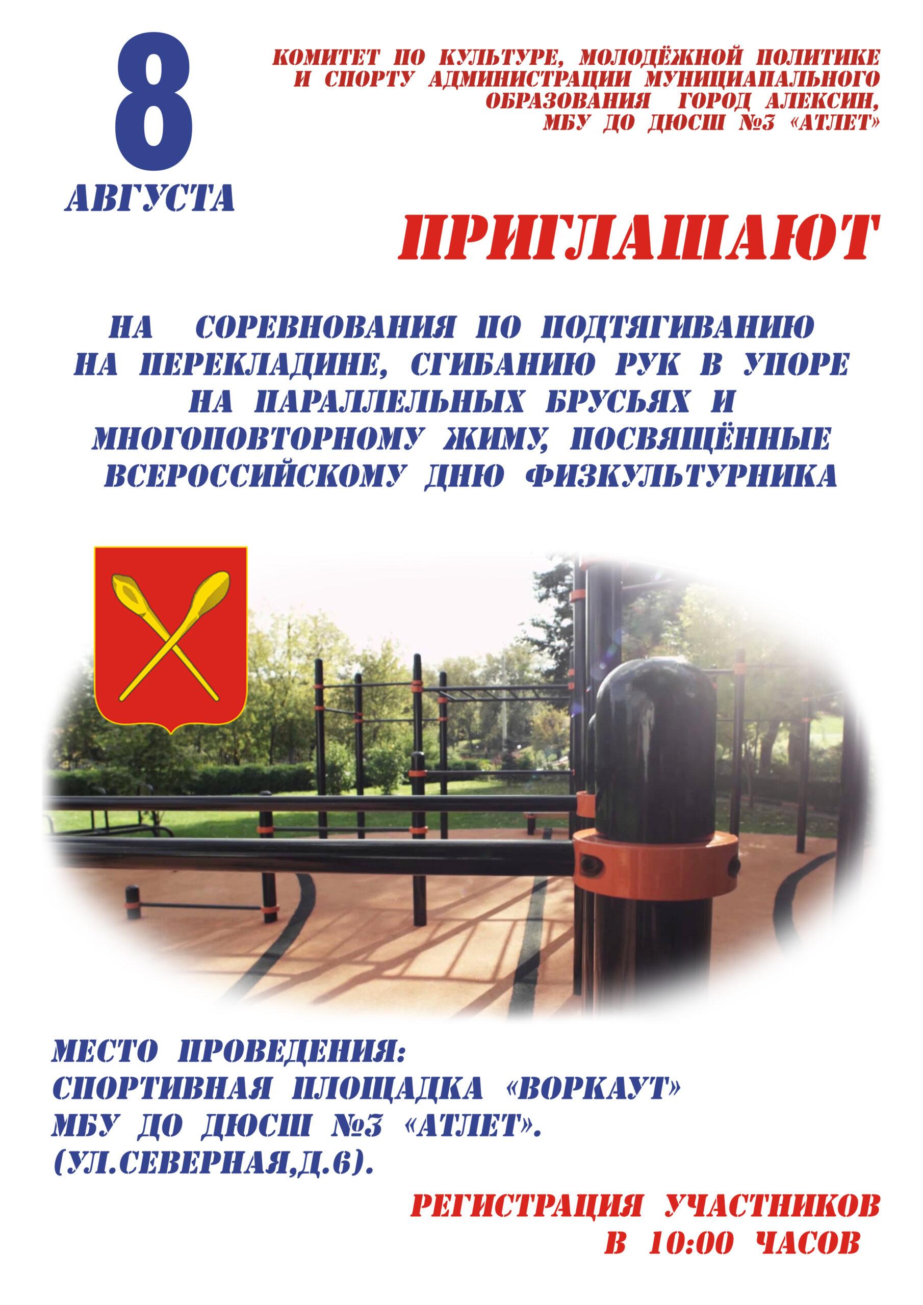 Соревнования посвященные Всероссийскому Дню физкультурника