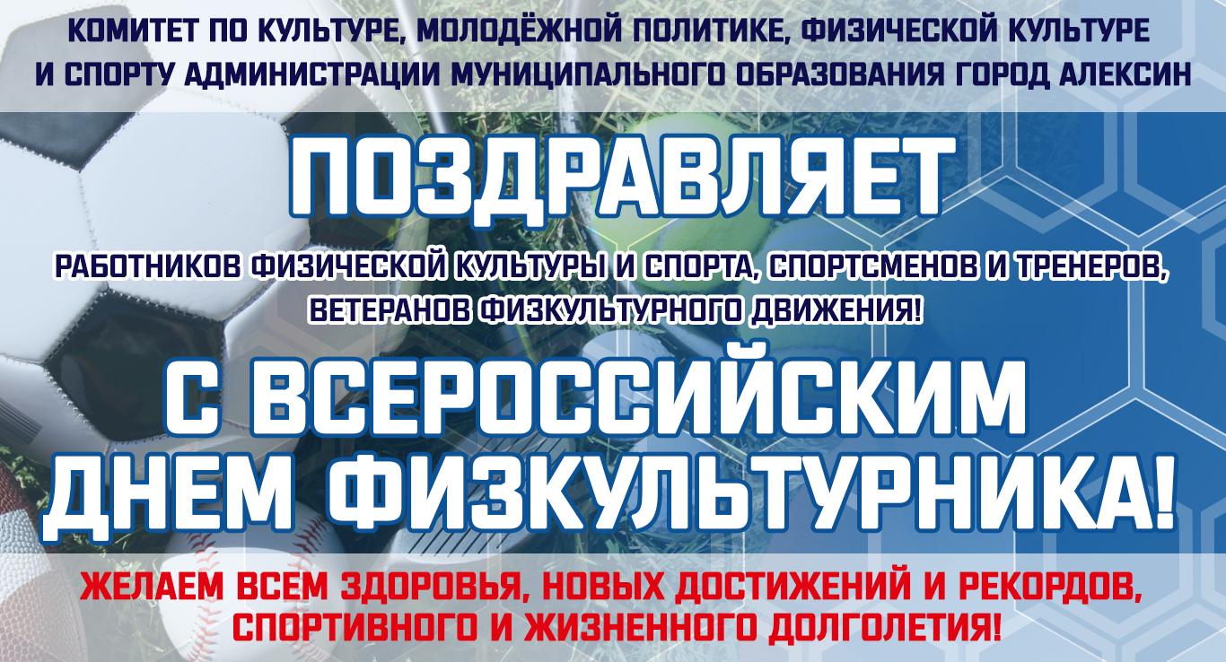 С ВСЕРОССИЙСКИМ  ДНЕМ ФИЗКУЛЬТУРНИКА!