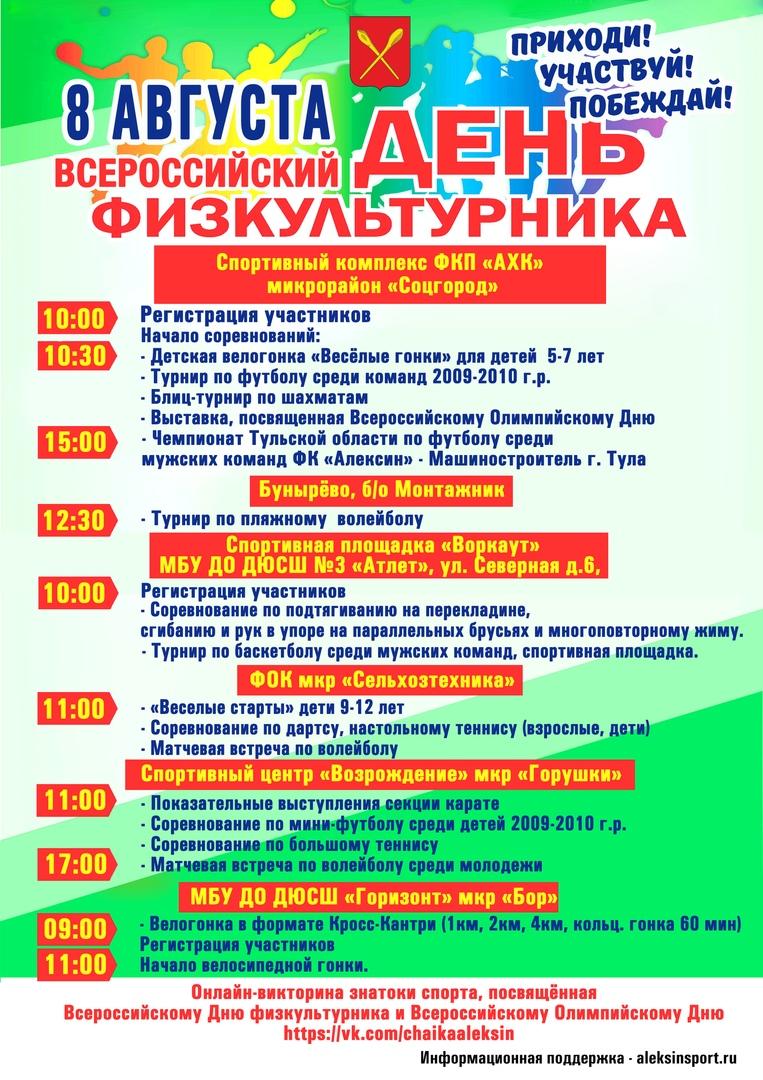 8 августа — Всероссийский День физкультурника