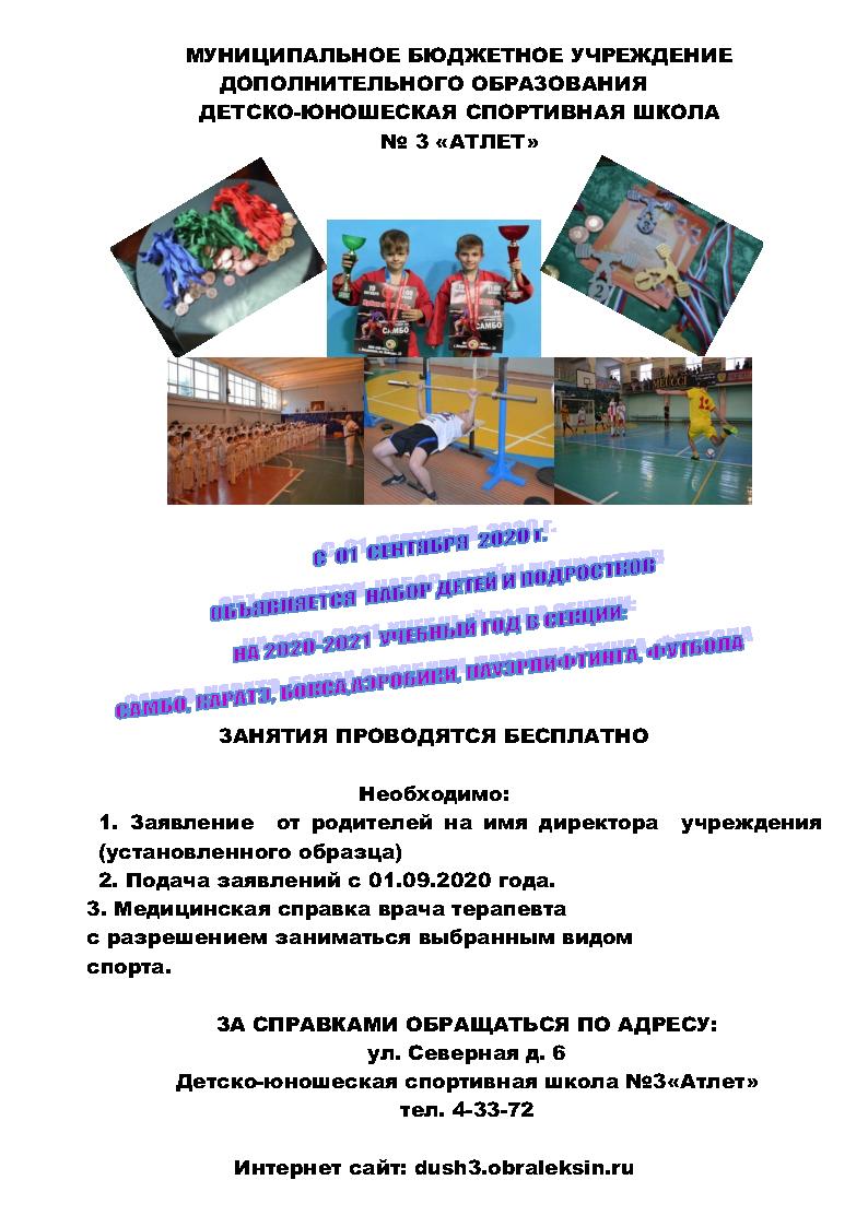 ДЮСШ №3 Атлет. Набор 2020