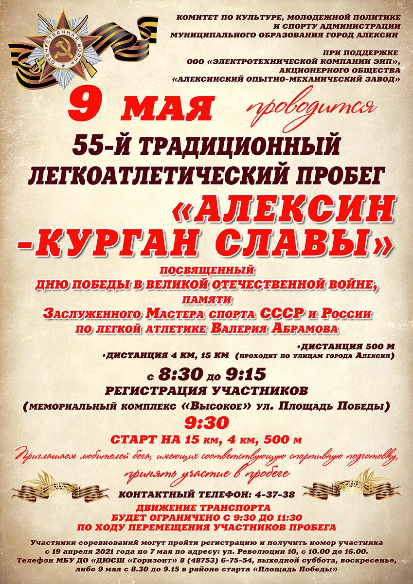 АФИША — 55-й традиционный легкоатлетический пробег «АЛЕКСИН — КУРГАН СЛАВЫ»