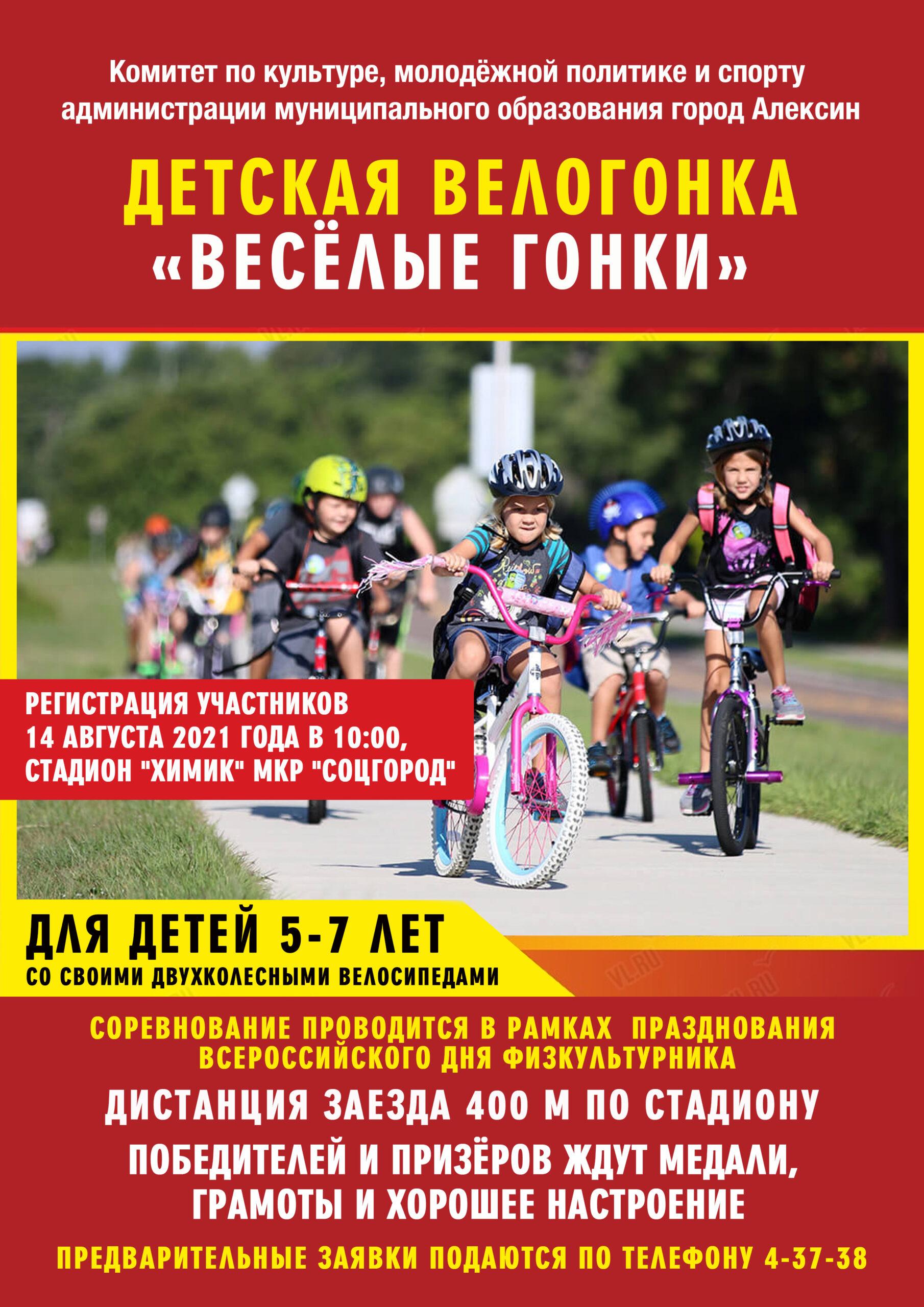 Велогонка 2021