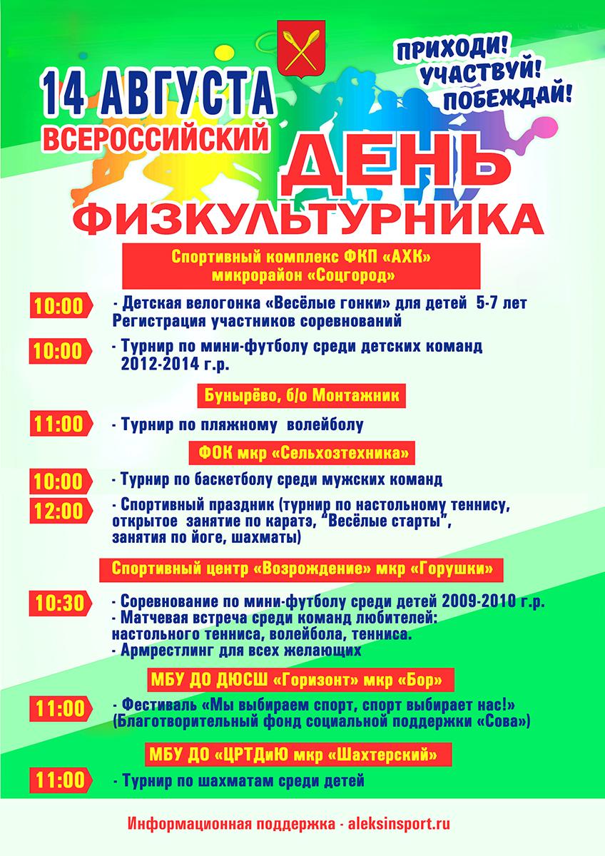 Всероссийский день физкультурника 2021